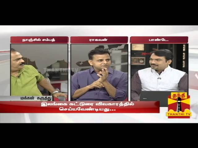 """Ayutha Ezhuthu - Debate On """"What Should Be Done In The Derogatory Article Case""""(04/08/2014)"""