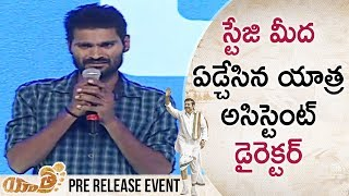 Yatra Assistant Director Emotional Speech | Yatra Pre Release Event | Mammootty | Jagapathi Babu