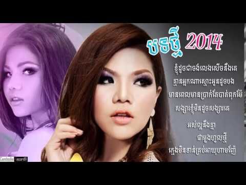 Meas soksophea ► Non Stop New song 2014 2015 Khmer Post Town Production