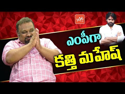 Kathi Mahesh To Contest As MP In 2019 Elections | Pawan Kalyan | Chandrababu | YS Jagan | YOYO TV