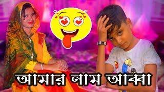 Amar Name Abba l Bangla New Funny Video l আমার নাম আব্বা l Soto Dada New Comedy Video l Chuto Video