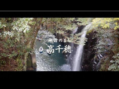 高千穂プロモーションビデオ 神道