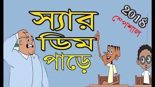 Sir gives egg | Teacher vs Student part-13 | Bangla funny video 2018 | kappa cartoon