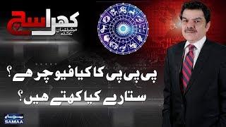 PPP Ka Kia Future Hai ? Sitare Kia Kehte Hain? | SAMAA TV | Khara Sach
