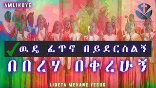 """ Wude Fetno Bayderslgn "" A.A.Meksne Eyesus Church - AmlekoTube.com"
