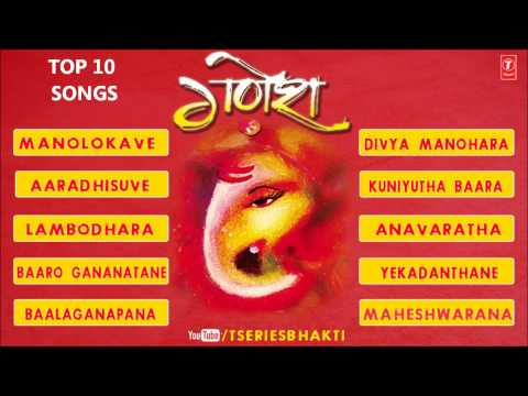 Ganesha Top 10 Kannada Songs I Full Audio Songs Juke Box