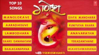 Ganesha Top 10 Kannada Songs I Full Audio Songs Juke Box