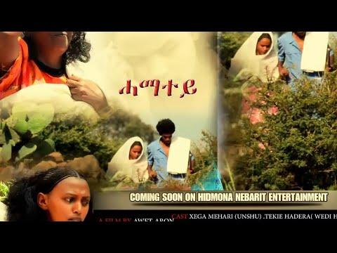 HDMONA New Eritrean Movie 2017 : ሓማተይ  Hamatey - Coming Soon