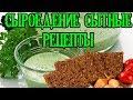 Сыроедение меню для начинающих простые рецепты сыроедов зелёный майонез хлебци салаты mp3