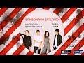 【Official MV】รักหรือหลอก (สาบาน?) OST.ยุทธการปราบนางมาร - Klear