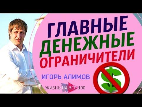 Главные денежные ограничители / Игорь Алимов / Жизнь На Все 100