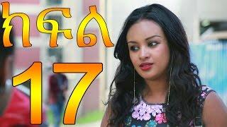 Meleket - Episode 17 (Ethiopian Drama)