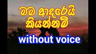 Mama Adarei Kiyannam Karaoke (without voice) මම ආදරෙයි කියන්නම්