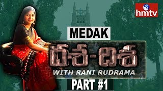 hmtv Dasa Disa Debate On Medak Development | Rani Rudramma | Part #1
