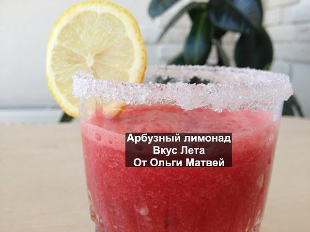 Арбузный Лимонад - Вкусно и Быстро