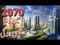 2070 Future World in Urdu   Future Technology   2070 Main Duniya Kaisi Hogi