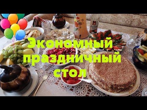 Бюджетный праздничный стол за 1500 р к 8 марта. Готовлю 8 блюд!