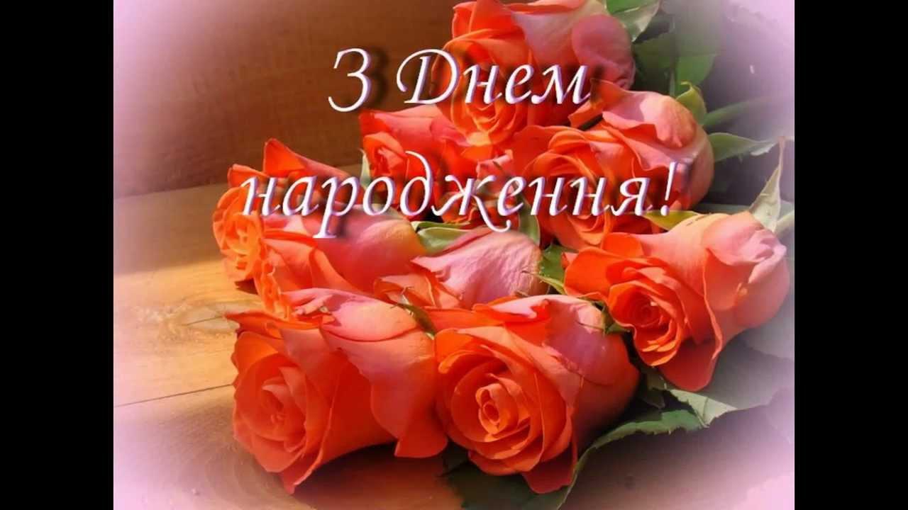 Поздравление с днем рождения женщине українською мовою