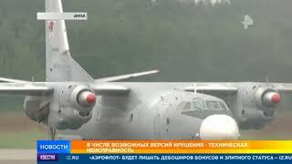 Последний полет Ан-26 почему в Сирии разбился российский самолет