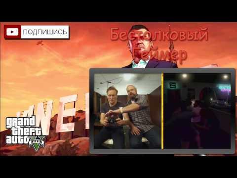 Бестолковый геймер - Grand Theft Auto V
