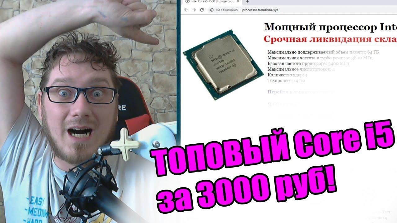 LOL! Топовый i5 за 3 100 рублей! На лоха и зверь бежит! (Лох-Патруль)