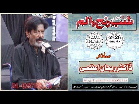 Salaam | Rehan Azmi | Shab-e-Ranjh-o-Alam - 26th Safar 1441/2019 - Imam Bargah Shuhdah-e-Karbala