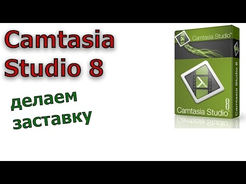 Как создать заставку для видео в camtasia studio 7