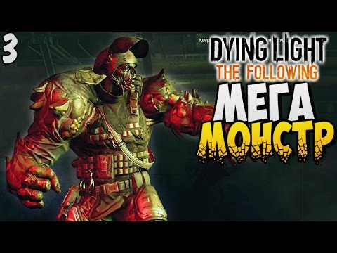 МЕГА МОНСТР ► Dying Light The Following |3|