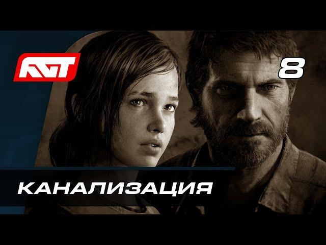 Прохождение The Last of Us Remastered — Часть 8: Канализация