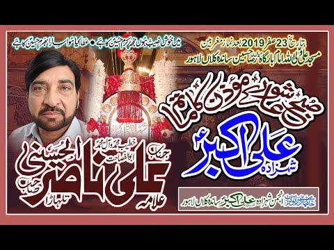Allama Ali Nasir Talharha Majlis Aza 23 Safar 2019 Sanda Klaan Lahore
