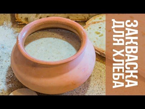Как приготовить  закваску для бездрожжевого хлеба за 3-4 дня