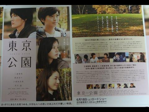 東京公園 Tokyo park 劇場パンフレット 映画チラシ 三浦春馬 榮倉奈々小西真奈美