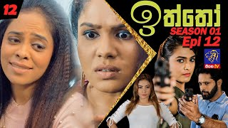 Iththo - ඉත්තෝ | 12 (Season 1 - Episode 12) | SepteMber TV Originals