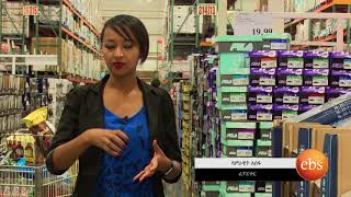 Ethio Business: Supply Chain