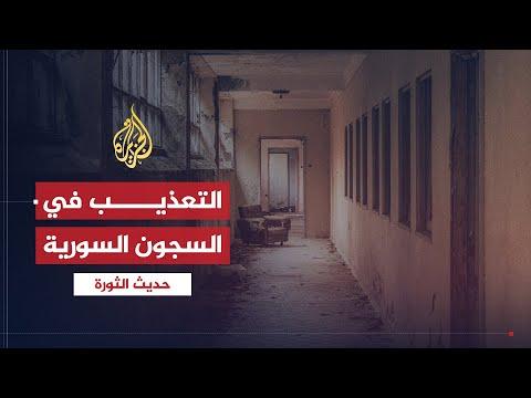 حديث الثورةشهادات مروعة على الانتهاك الممنهج لحقوق الإنسان بسوريا