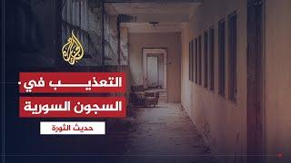 حديث الثورة-شهادات مروعة على الانتهاك الممنهج لحقوق الإنسان بسوريا