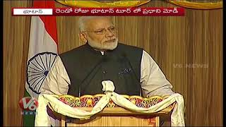 PM Modi Speech In Royal University Of Bhutan  Telugu News