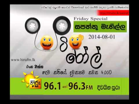 Hiru Fm   Patiroll 2014 08 01 - Friday Special - Sapaththu Mahilla video