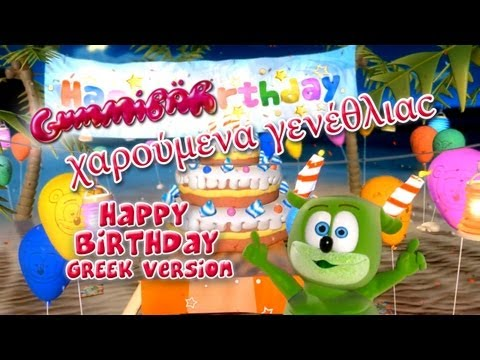 χαρούμενα γενέθλιαc Happy Birthday Greek Version Gummibär The Gummy Bear video