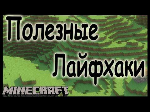 Полезные лайфхаки в майнкрафт - Minecraft