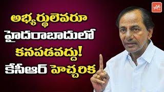 CM KCR Warns TRS MLA Candidates | KTR | Harish Rao | Trs Manifesto | Telangana News