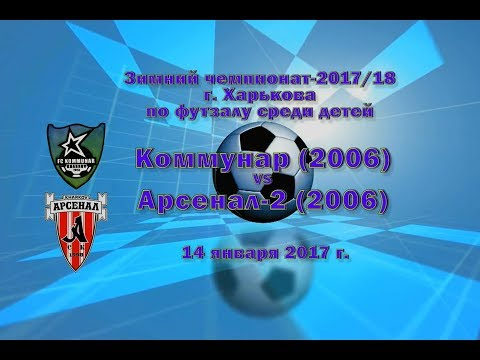 Арсенал-2 (2006) vs Коммунар (2006) (14-01-2018)