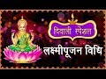 Laxmi Puja 2018 | Diwali Special Laxmi Pujan Vidhi | Worship For Wealth And Money