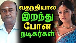 வதந்தியால் இறந்துபோன தமிழ் நடிகர்கள்   Tamil Cinema News   Kollywood News   Tamil Cinema Seithigal