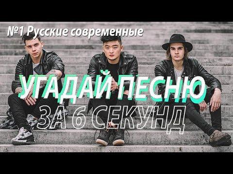 Угадай песню за 6 секунд (№1 Русское современное)