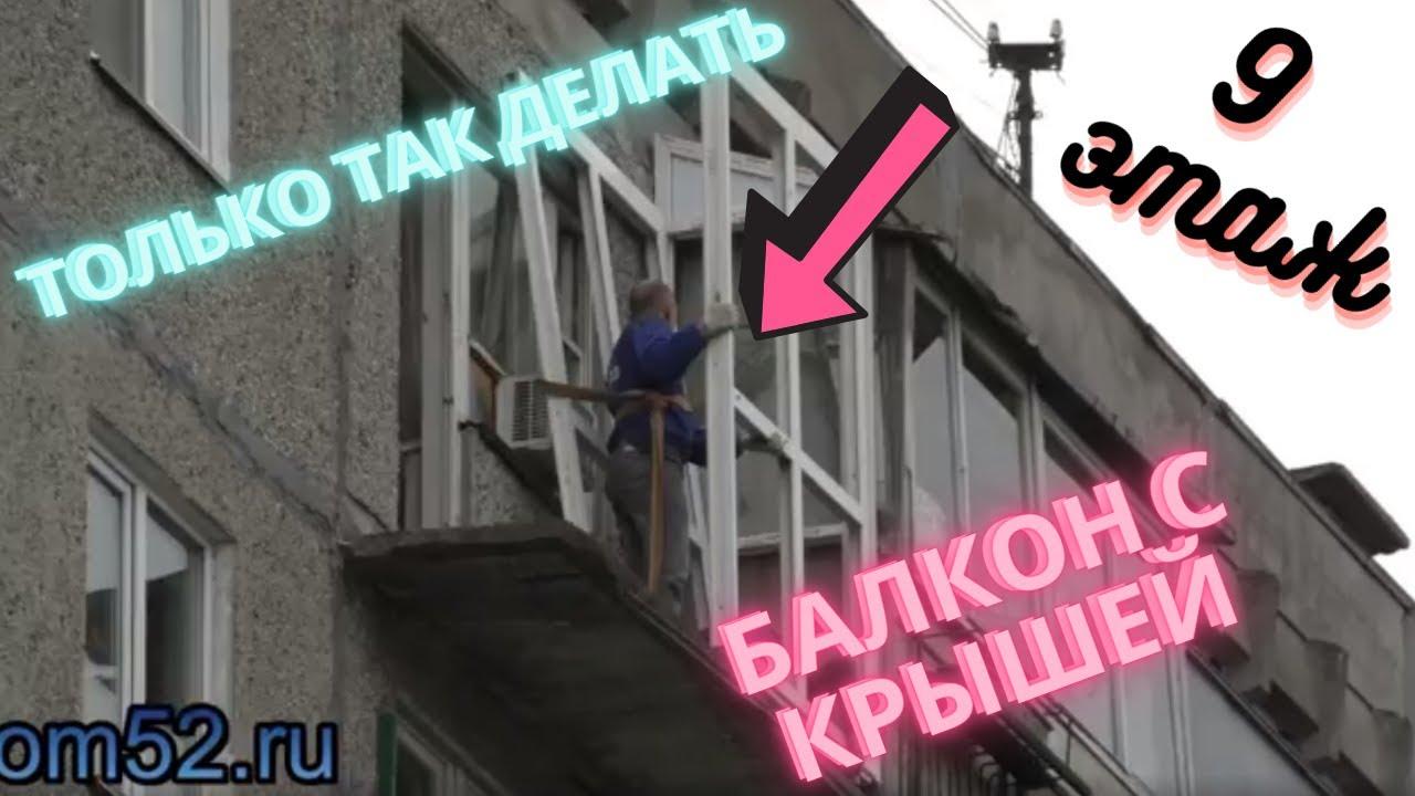 Чем покрыть крышу балкона своими руками