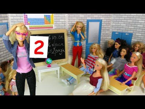 ДВОЙКА НА РОДИТЕЛЬСКОМ СОБРАНИИ Мультик #Барби Школа Куклы Игрушки Для девочек