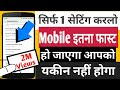 Download 1 Secret Setting Solve Mobile Hang Problems and Mobile Slow Problem in Hindi  || 3× fast in Mp3, Mp4 and 3GP