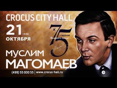 Концерт в честь 75-летия Муслима Магомаева 21 октября в Crocus City Hall