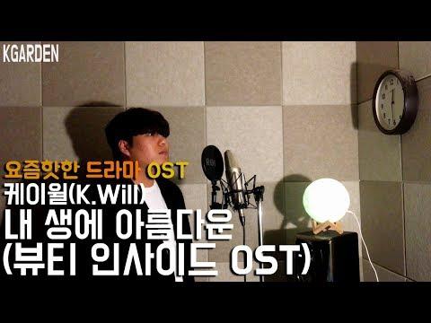 뷰티 인사이드 OST. 케이윌(K.Will) - 내 생에 아름다운(Beautiful Moment) COVER By 김정원